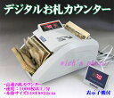 デジタルお札カウンター