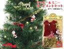 ★クリスマスツリーを可愛いくデコってね★ミッキー&ミニーのオーナメントセット