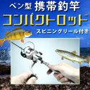 スピニングリール付きペン型携帯釣竿コンパクトロッド(FISHING ROD PEN)シルバー