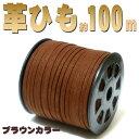 アクセサリー、ストラップ製作に合皮ヒモ約100m(CW80276BR)ブラウンカラー