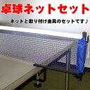 【在庫処分】卓球ネットセット