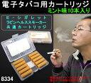 電子タバコ用カートリッジ(8334)(ミント味、10本入)