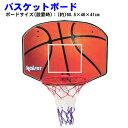 バスケットボード(KW-577)