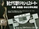 高級感溢れインテリア性も抜群!体重・体脂肪率・体水分率を測定【0610w_大特価】体脂肪計付き...
