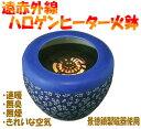 速暖・無臭・無煙・きれいな空気景徳鎮磁器製遠赤外線ハロゲンヒーター火鉢