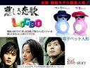 韓国ドラマ『悲しき恋歌』公式グッズ切ない恋のキューピット【0610w_大特価】悲しき恋歌LOGBO(ログボ)2個セット