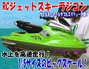 憧れの水上バイクがラジコンに!1/5のビッグサイズ!ジェットスキーラジコン