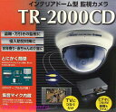 侵入・防犯対策に集音マイク内蔵簡単接続カラードーム監視カメラ(TR-2000CD)