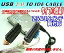 USB2.0 to IDEケーブル2
