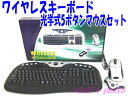ワイヤレスキーボード&光学式5ボタンマウスセット新品超特価!