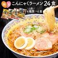 【送料無料】ZIP&めざましテレビで紹介! こんにゃく麺 こんにゃくラーメン 24食セット 日本製 ダイ...