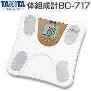 タニタ 体組成計 インナースキャン BC-717 ホワイト 白 TANITA 体重計 体脂肪計 ヘルスメーター デジタル 表示 送料無料【暮らしの幸便】