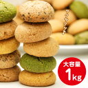 SALE価格★【送料無料】おからクッキー 1kg ダイエット...