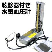血圧計 上腕式 聴診器付き水銀血圧 日本製 血圧計 聴診器付き 水銀 血圧 血圧計 手動 売れ筋 血圧計 水銀 水銀血圧計 聴診器 脈音 けつあつけい 簡単 操作 正確 人気 ギフト プレゼント 家庭用 お家で 自宅で 測定器 測定機