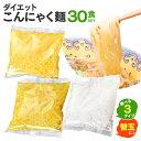 【送料無料】 替え玉 30食セット ダイエット 蒟蒻 こんにゃく 麺 蒟蒻ラーメン 替え玉