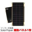 【送料無料】 ソーラー充電器 YOLK Solar Paper ヨーク ソーラーペーパー ≪2.5W...