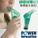 【送料無料&ポイント10倍】 パワーブリーズプラス POWER breathe Plus 呼吸筋トレ...