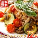 こんにゃく 蒟蒻 パスタ 人気おためし12食セット (ペ