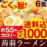 ダイエット こんにゃくラーメン おためし6食セット(6種類×1食) ダイエット食品【0702ポイント優待】