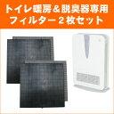 トイレ暖房&脱臭器(マイナスイオン付き)用 フィルター2枚セット