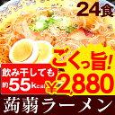 【送料無料】 こんにゃく麺 こんにゃくラーメン 24食セット ダイエット食品 ダイエットフード 蒟蒻ラーメン こんにゃく 蒟蒻 コンニャク ダイエット 置き換えダイエット コンニャク麺 人気 おすすめ