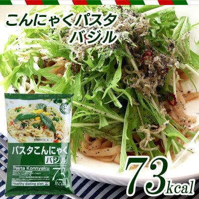 こんにゃくパスタ人気おためし12食セット(ペペロンチーノ・バジル・ナポリタンの中からお好きな味の組み合わせができます!)【ダイエット】