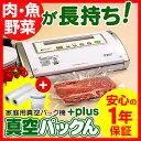 あす楽 ロール付 送料無料 真空パックんplus 本体 真空...