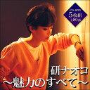 【送料無料】研ナオコ〜魅力のすべて〜CD-BOX(5枚組)【暮らしの幸便】 敬老の日 プレゼント ギフト 05P03Dec16