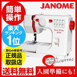 ジャノメミシン ジャノメ コンパクト