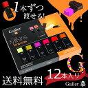 【送料無料/あす楽】 Galler ガレー チョコレート 1...