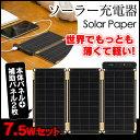 【送料無料】 YOLK Solar Paper ヨーク ソーラーペーパー ≪ 7.5W セット ≫ ...