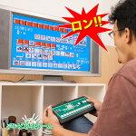 【楽天】家庭用テレビ麻雀ゲーム