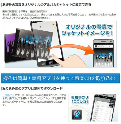 Androidスマホ用音楽CD取り込みドライブCDレコCDRI-S24A