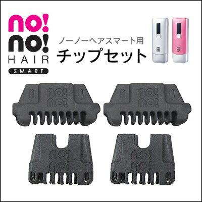 ノーノーヘアスマート用チップセットヤーマンya-manno!no!HAIRSMART