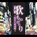 【送料無料】歌ものがたり〜時代の歌謡曲〜CD5枚組【暮らしの幸便】敬老の日プレゼントギフト