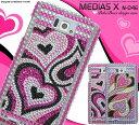 MEDIAS X N-04E ドコモ docomo NECカシオモバイルコミュニケーションズ メディアス スマートフォンケース スマホケース スマホカバー モバイルアクセサリー