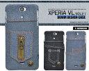 Xperia VL SOL21 ドコモ docomo ソニーエリクソン SONY エクスペリアゼット アクオスフォン スマートフォンケース スマホケース スマホカバー モバイルアクセサリー