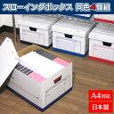 収納ボックス スローイングボックス 同色4個組 フタ付き クラフトボックス 段ボール ダンボール A4サイズ 整理整頓 引っ越し 衣替え 箱 入れ物 収納 ノンビス ファイル 日本製