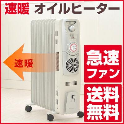 10枚フィンオイルヒーター【カタログ掲載1510】