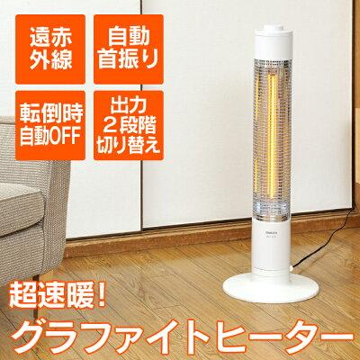 超速暖!グラファイトヒーターDCTS-A091【カタログ掲載1510】