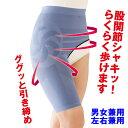 【送料無料】 間宮式股関節楽いきいきサポーター 股関節の固定力が違う 間宮式 股関節 楽 いきいきサ
