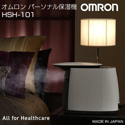 オムロンパーソナル保湿機送料無料日本製OMRONHSH-101パーソナル保湿機保湿加湿加湿器hsh101乾燥保湿器肌うるおいエアマスク潤いのど鼻スチーム顔ウイルス静音風邪美肌フェイス美顔美容静音ホワイトピンクグレージュエアマスク加湿器