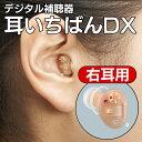 送料無料 デジタル補聴器 耳いちばんDX 右耳用 1個 補聴器 軽量 0.9g マイクロカナル補聴器 難聴 電池 耳 集音器 耳あな 耳穴型 耳穴式 ほちょうき しゅうおんき 価格