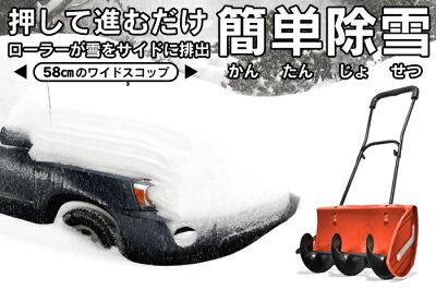雪かきスコップ押SNOWさん横綱VS-GS02雪かき豪雪豪雪地帯雪除雪雪国