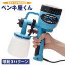 【送料無料】 家庭用小型電動塗装機 ペンキ屋くん HVLP 電動スプレーガン スプレーボトルスプレー