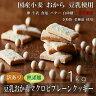豆乳おからマクロビプレーンクッキー1kg 豆乳 クッキー ダイエット食品 国産の豆乳 テンネンセイカツ 焼き菓子 マクロビブレーンクッキー 植物性食品 自然由来の原材料 05P03Sep16
