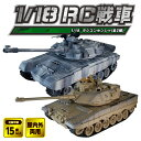 1/18RC戦車 ラジコン戦車【新聞掲載】 ラジコン RC 戦車 玩具 趣味 ドイツ軍 ロシア軍 ミリタリー いつもショップ 05P03Dec16
