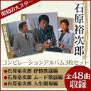 石原裕次郎 CD3枚セット 48曲 [16CD1-2-4] 【新聞掲載】 石原裕次郎 裕次郎 コンピ