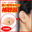 【送料無料】 ニコン 補聴器 日本製 ニコン・エシロール超小型補聴器 補聴機 小型 エシロール 耳穴 NIKON 敬老の日 プレゼント ギフト 片耳 左右兼用 超小型 耳あな式 電池 空気電池 携帯用ケース NEF-05 4960759280725 05P03Sep16