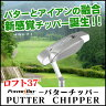 パワービルト パターチッパー35°【新聞掲載】 パワービルト ゴルフ パターチッパー パターとアイアンの融合 いつもショップ